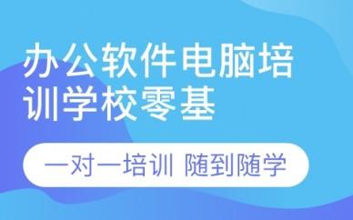 赤峰办公自动化培训,文员培训,文秘培训班