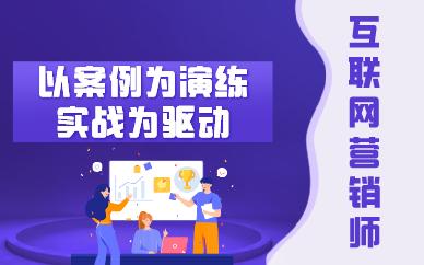 北京北大青鸟互联网营销培训班