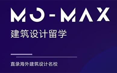 上海建筑设计留学培训班