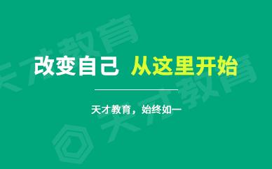 西班牙語培訓(上海外國語大學萬國培訓中心)