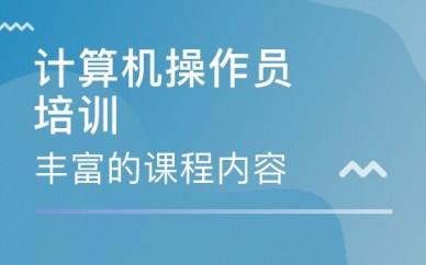 赤峰办公软件培训班,零基础电脑入门
