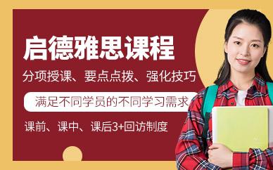 深圳启德考培雅思培训班