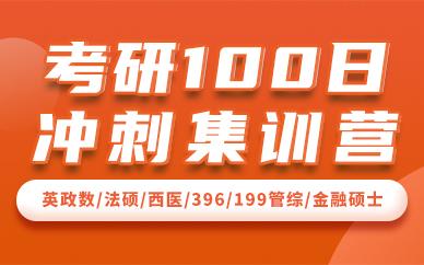 北京新东方考研100日冲刺集训营