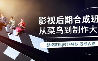 赤峰影视动画设计培训班