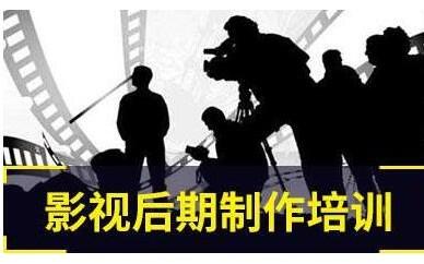 赤峰影视后期、PR视频剪辑、AE影视后期制作培训班