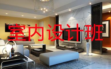 武汉青鸟室内设计就业班