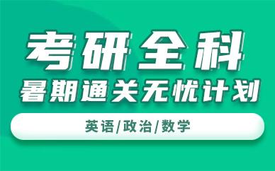 北京新东方考研暑假通关无忧计划
