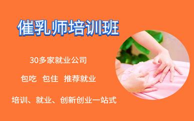 深圳仁大康華高級催乳師培訓班