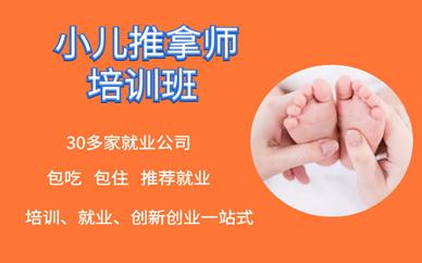 深圳仁大康華高級小兒推拿培訓班