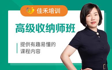 上海整理收纳师实训培训班