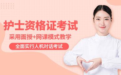 蕪湖優路教育護士資格培訓班