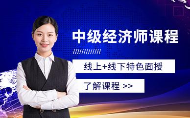 蕪湖優路教育中級經濟師培訓班