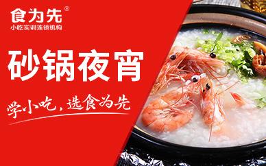 上海食为先砂锅培训