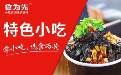 上海食为先特色小吃培训