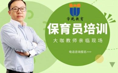 上海保育员初级考试报名招生简章