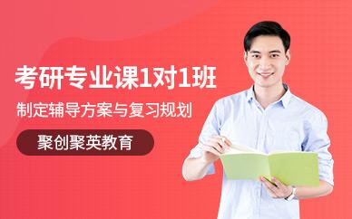 深圳聚创聚英考研专业课一对一培训班