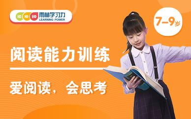 杭州金色雨林阅读能力培训课程