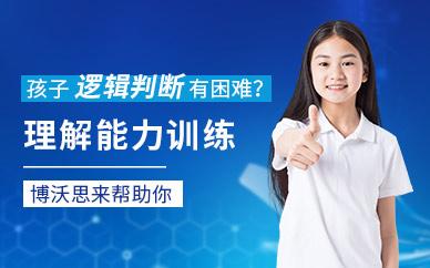 杭州博沃思邏輯思維能力培訓課程