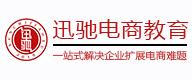 东莞迅驰电商教育