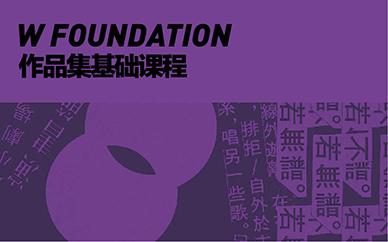 郑州W国际艺术教育作品集基础课程培训