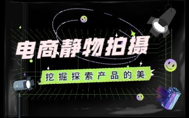 东莞迅驰教育电商静物摄影培训班