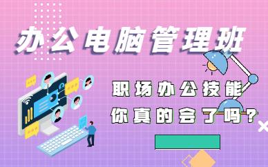 东莞迅驰教育电脑办公管理培训班