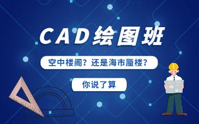 东莞迅驰教育CAD绘图培训班
