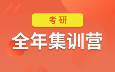 长沙博闻考研全年集训营