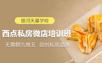 广州西点私房微店培训班