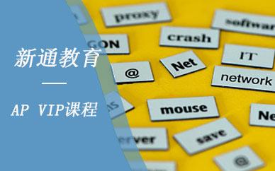 郑州教育AP培训课程