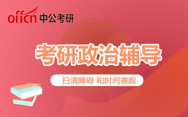 福建中公考研政治辅导培训班