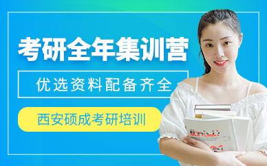 西安硕成教育考研全年集训营培训课程