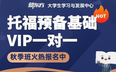天津新東方托福預備基礎班
