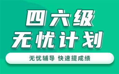 天津新東方英語四六級無憂計劃
