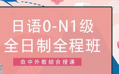 上海昂立日语考级培训班
