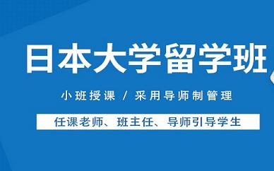 上海昂立日本出国留学