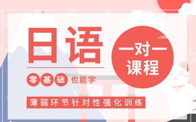 上海昂立日语培训课程