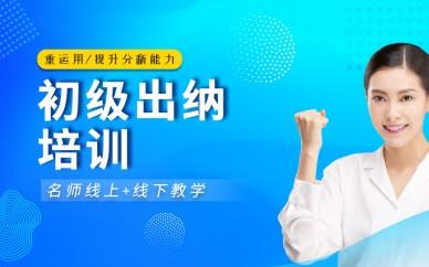 赤峰市(初級,中級)會計職稱考前培訓多少錢