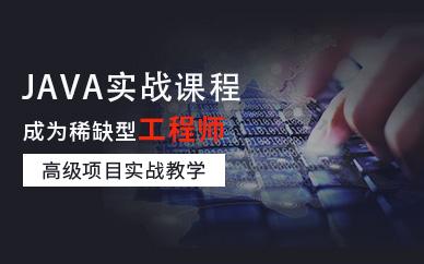沈阳东软睿道java编程开发培训班