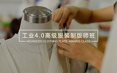 杭州圣玛丁高级服装制版师培训课程