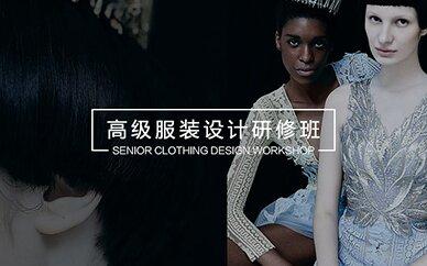 杭州圣玛丁设计学院高级设计学院研修班