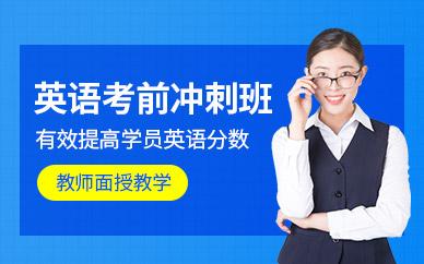 深圳中公考研英语考研培训班