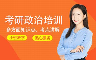 深圳中公考研政治培训班