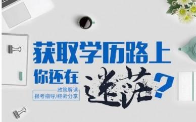 赤峰成人学历提升专科本科、常年招生、学信网可查