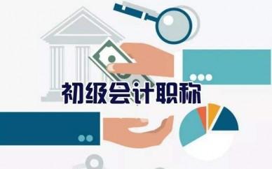 赤峰報初級會計培訓班多少錢