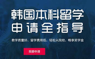 南京新东方韩国本科留学申请前途出国全指导