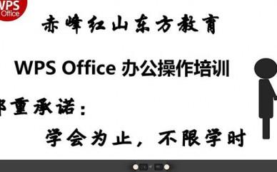 赤峰学电脑、office办公软件培训课程那里好?