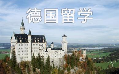 上海德国留学申请前途出国规划
