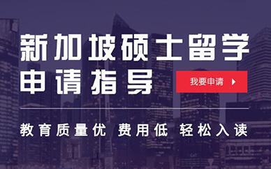 上海新加坡留学申请前途出国指导方案