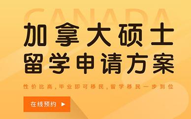 上海加拿大留学前途出国规划方案